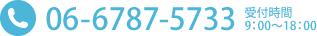 電話:06-6787-5733(受付時間:9時〜18時)