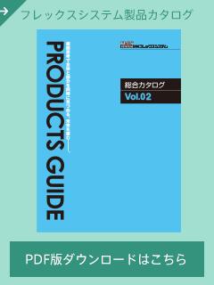 株式会社フレックスシステム製品カタログ(PDF版)