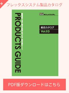 製品カタログ Vol.03